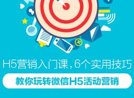 H5营销入门课:6个实用技巧,教你玩转微信H5活动营销