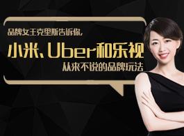 品牌女王告诉你:小米、乐视和Uber从来不说的品牌玩法