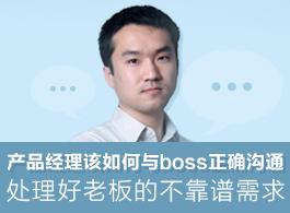 .产品经理该如何与boss正确沟通,处理好老板的不靠谱需求?