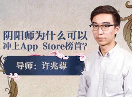 """(圣诞版)阴阳师:一款""""小众""""产品为什么能冲顶App Store榜首?"""